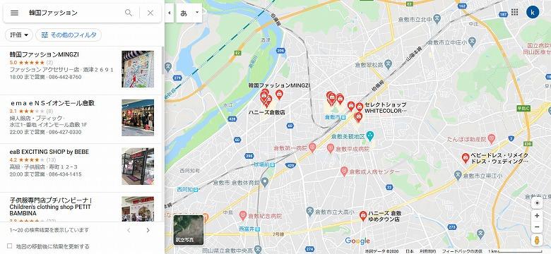 グーグルマップで倉敷市の韓国ファッションを調べる