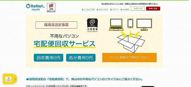 リネットジャパン パソコンの無料回収(処分・廃棄)サービス